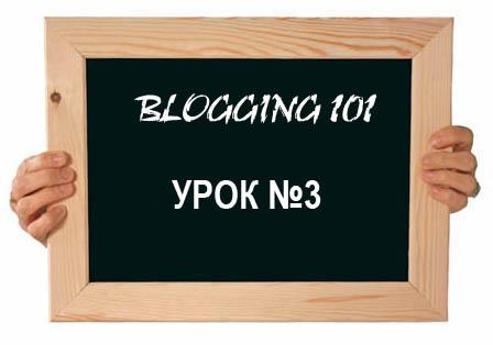 blogging-101-3
